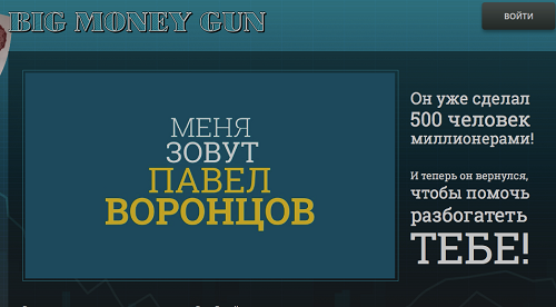 Отзыв о Big Money Gun 2.0