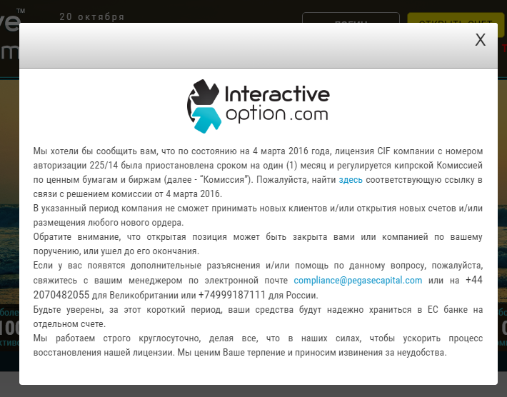 Брокер Interactive Option — бинарные опционы Interactiveoption.com