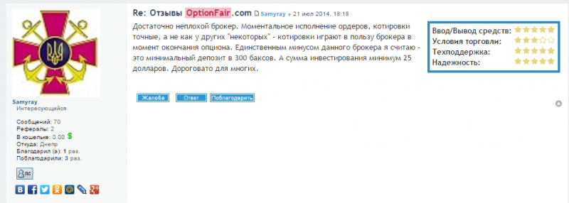 Брокер Optionfair.com – бинарные опционы Option fair