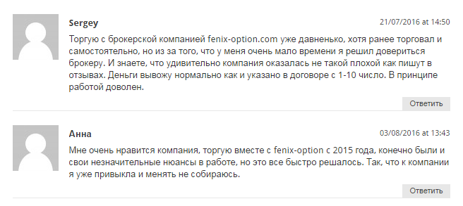 Брокер Fenix Option — бинарные опционы Fenixoption.com
